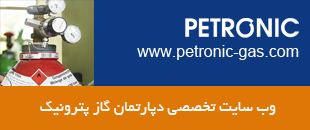 Petronic-gas-department-website